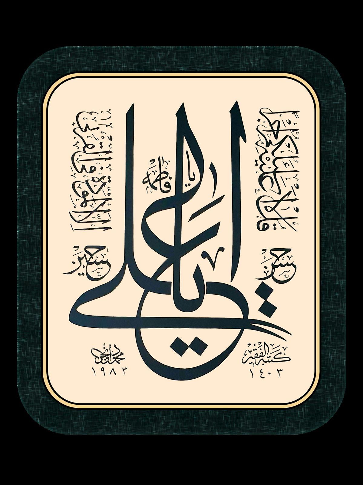 CELÎ SÜLÜS LEVHA / EHL-İ BEYT'İN İSİMLERİ VE ŞÛRÂ SÛRESİ 23. ÂYET / ÖlÇÜ:50X70 CM